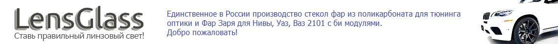 Интернет-магазин LensGlass.ru